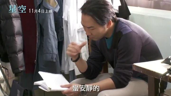 星空 花絮5 (中文字幕)