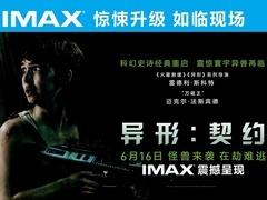 《异形:契约》IMAX导演特辑 太空怪兽大战人类宇航员