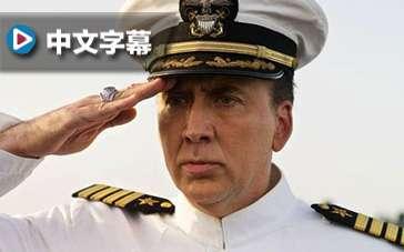 《印第安纳波利斯号》中文预告 凯奇演绎感人上尉