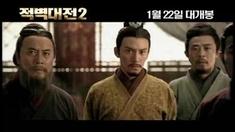 赤壁(下) 韩国版宣传片花1