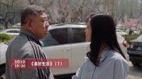 美好生活第13集(预告)