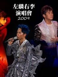 谭咏麟&李克勤左麟右李2009演唱会