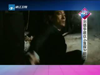 【娱乐梦工厂】刘德华欲以《盲探》翻盘