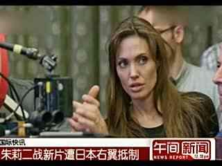 朱莉新片《坚不可摧》遭日本右翼抵制 被冠种族主义者
