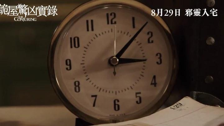 招魂 花絮1:邪恶时分 (中文字幕)
