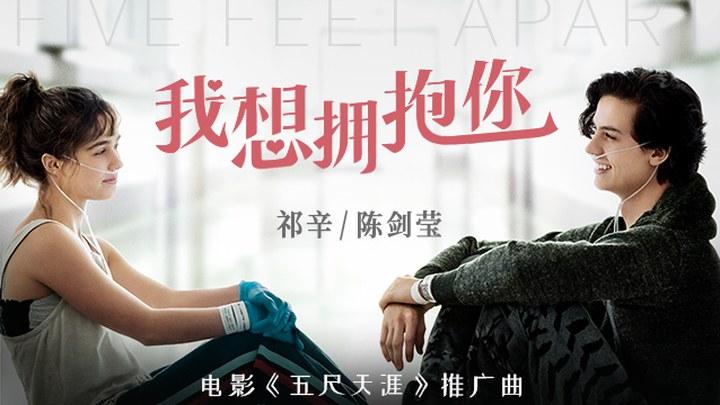五尺天涯 MV:《我想拥抱你》 (中文字幕)