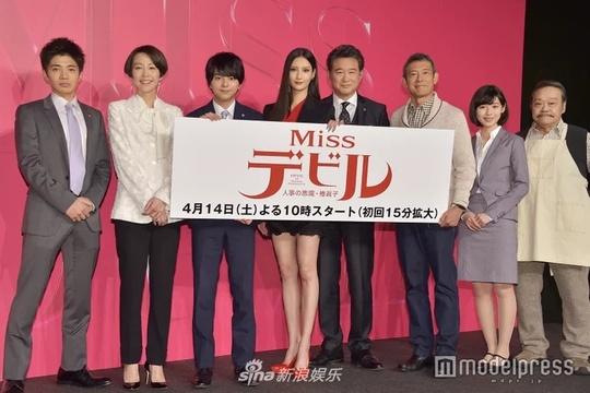 组图:日剧Miss Devil即将开播 菜菜绪等主创亮相宣传活动
