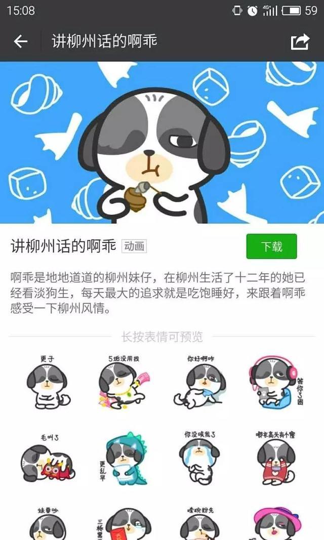表情 爆可爱微信居然有这么正宗的柳州话表情包 柳州人聊天不用打字了 柳州  表情