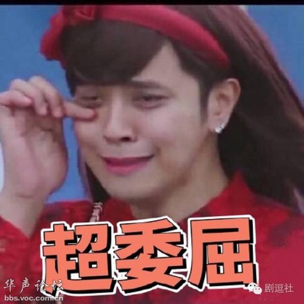 表情 朱碧石比罗志祥还红 综艺力Max背后说多都是泪 娱乐头条 华声娱乐  表情