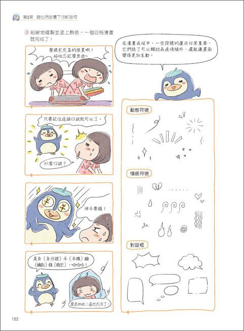 表情 符号简笔画内容图片展示 符号简笔画图片下载 第8页 表情