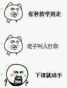 表情 有种放学别走表情 第1页 一起QQ网 表情