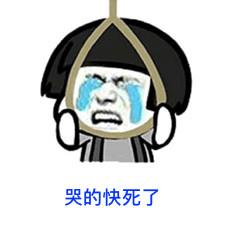 表情 哭得快死了 金馆长动态表情 金馆长表情包 金馆长熊猫表情包 表情图片