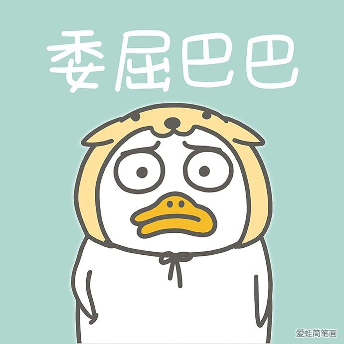 表情 委屈巴巴的鸭子表情简笔画 表情图片 简笔画大全 表情