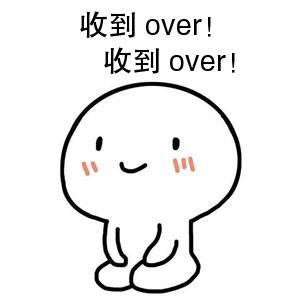收到over! 收到over!-表情 QQ表情大全 最新QQ搞笑图片大全 九蛙图
