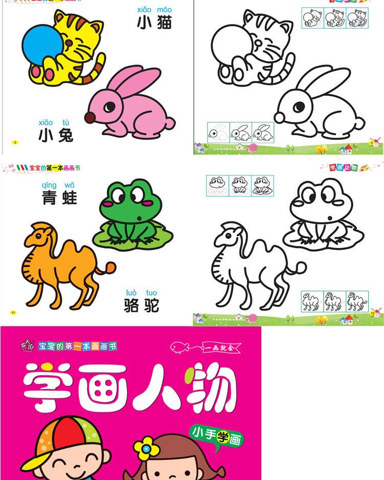 表情 一笔画出小动物 图片 一笔画出小动物 表情包gif动画 表情