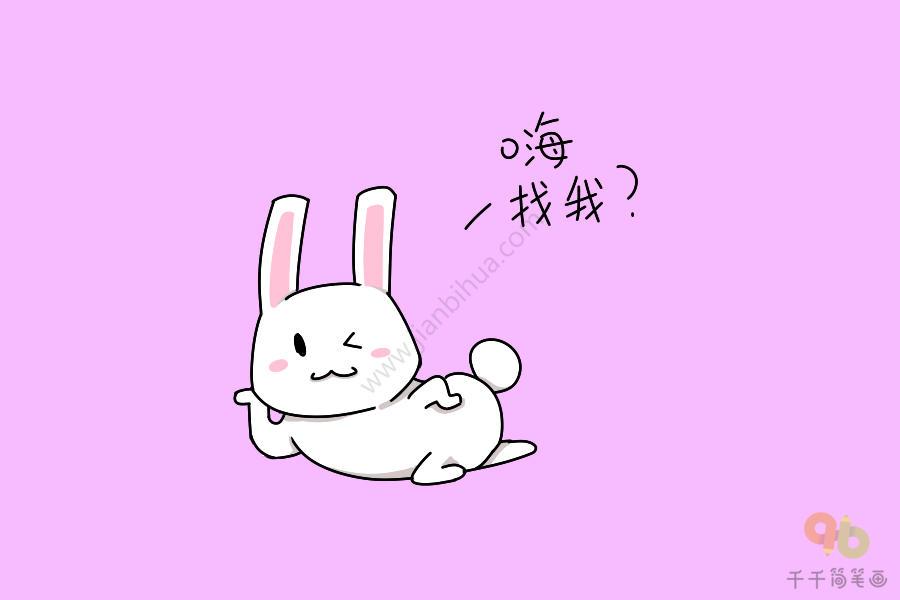 表情 搞笑的兔子简笔画 表情包 千千简笔画 表情
