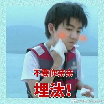 王俊凯表情包超话 新浪微博超级话题 表情
