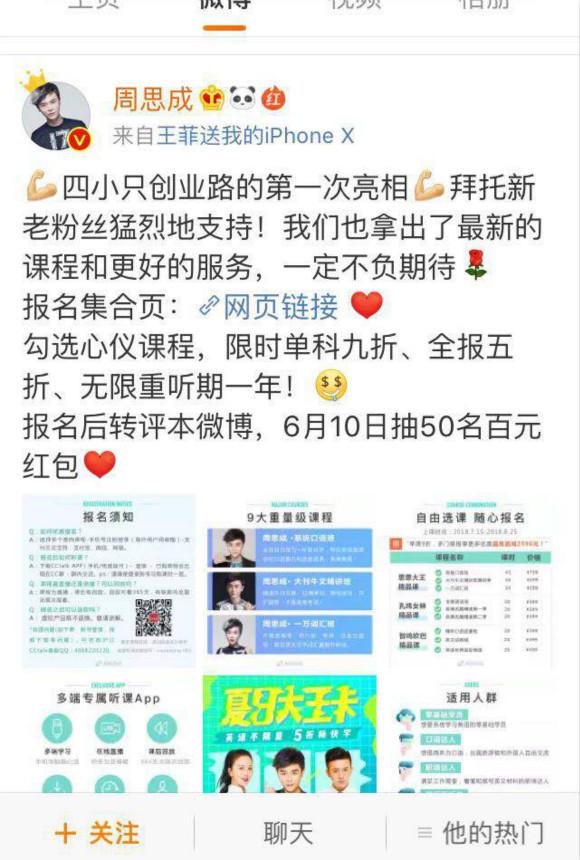 表情 新东方名师周思成宣布离职后,微博推广英语暑假班 公司 多知网 独立  表情