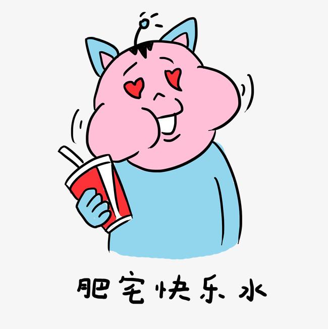 表情 手绘卡通学校小霸王学习篇表情包之肥宅快乐水素材图片免费下载图片