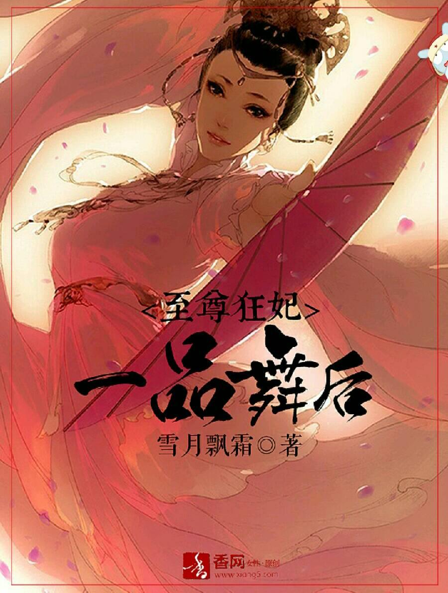 表情 至尊狂妃 一品舞后最新章节 雪月飘霜 ,至尊狂妃 一品舞后无弹窗免费  表情