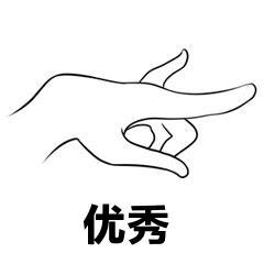 表情 兰花指手势表情 优秀 九蛙图片 表情