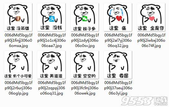 表情 歪歪歪收到请回复OVER表情包QQ微信表情包大全完整版 软吧下载 表情