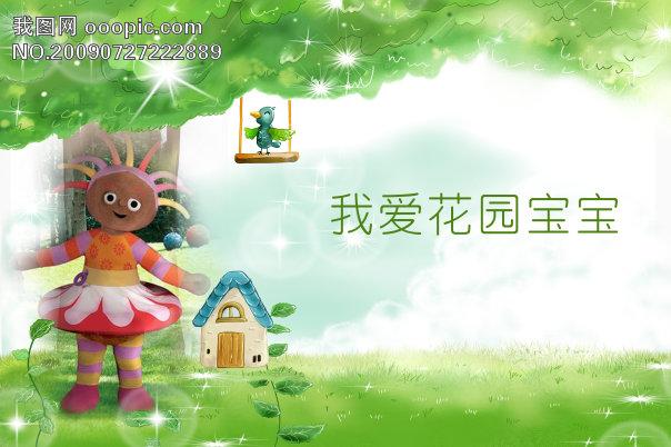 表情 我图网oooplc.com NO.20090727222889 我爱花园宝宝 表情