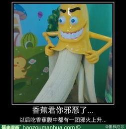 表情 香蕉君你邪恶了 以后吃香蕉腹中都有一团邪火上升.. 表情图片