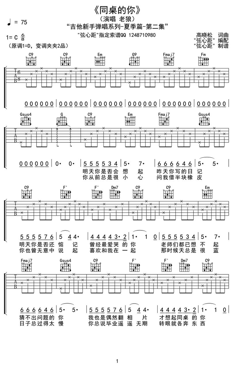 表情 同桌的你 老狼 吉他谱 Chord4 表情