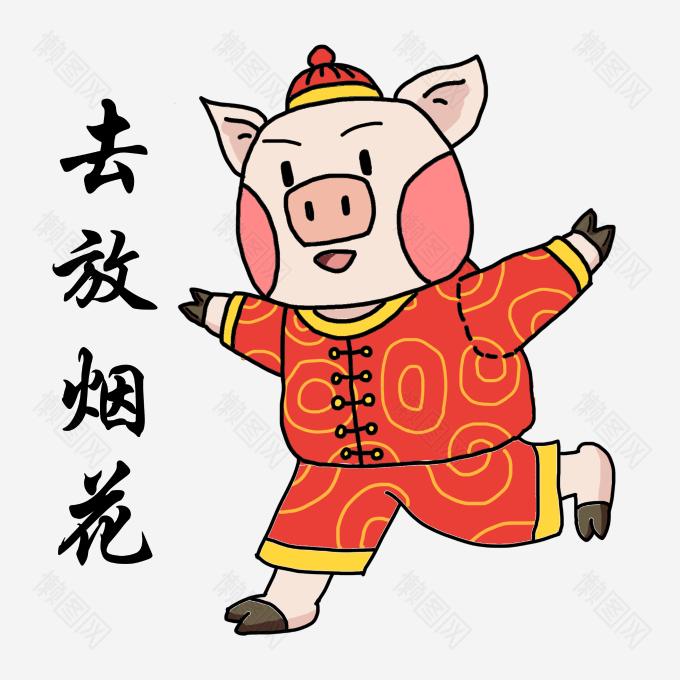 表情 吉祥物金猪表情包去放烟花插画 PNG元素下载 编号386736 表情