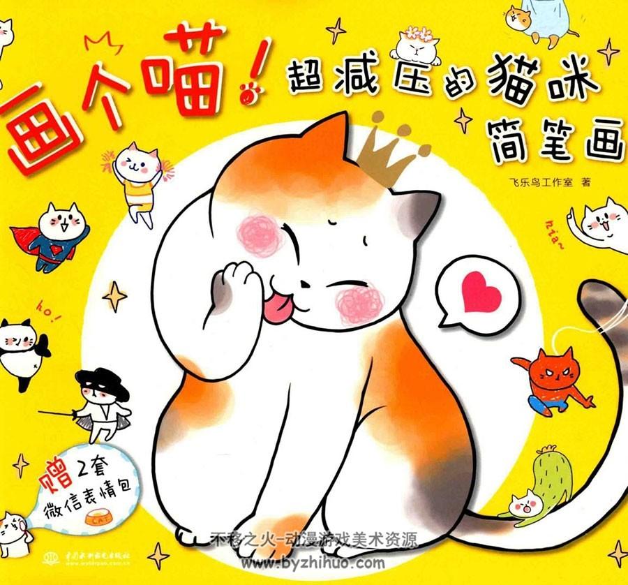 表情 画个喵 超减压的猫咪简笔画阿卡通动画绘画教学附PDF版 不移之  表情