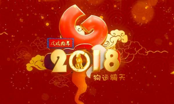 表情 2018年元旦可以说新年快乐吗 元旦祝福语大全 狗年新年祝词 9号