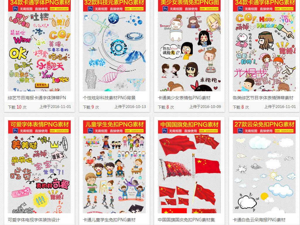 表情 儿童设计开学啦报名欢迎新同学简笔画小孩卡通手拉手 第2页 乐乐简笔画 表情