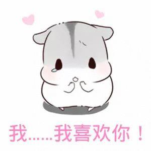表情 我喜欢你表情包 我喜欢你微信表情包 我喜欢你QQ表情包 发表情 .