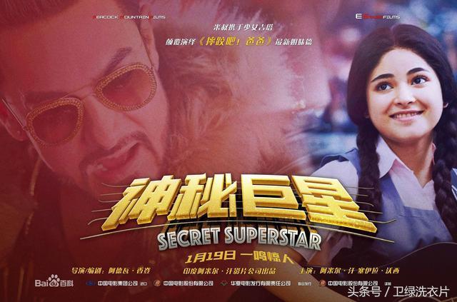 表情 阿米尔 汗 神秘巨星 super star 排行第1印度电影感动人发人深思 搜狐  表情