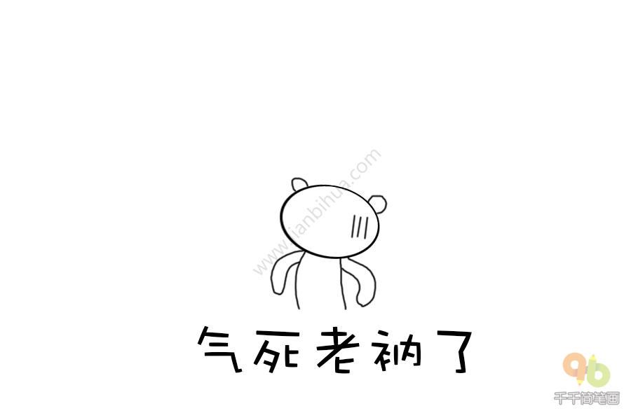 表情 小熊猫表情包简笔画 简约型文化普通难度 表情包 表情