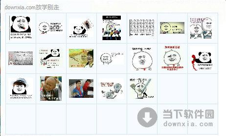 表情 放学别走表情包 有种放学别走QQ表情包 19 绿色免费版下载 当下软件园  表情