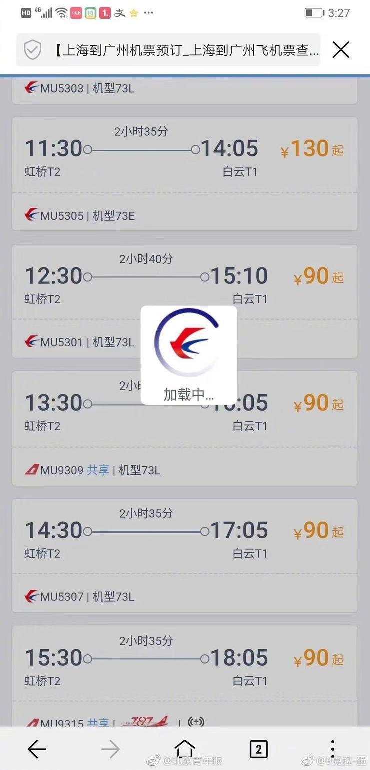 上海到广州飞机票查… X MU5303|机型73L 2小时35分 $130 11:300