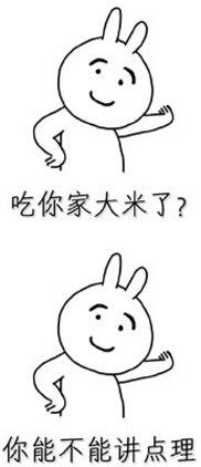 表情 简笔画兔子扇嘴巴子表情包 第4页 一起QQ网 表情