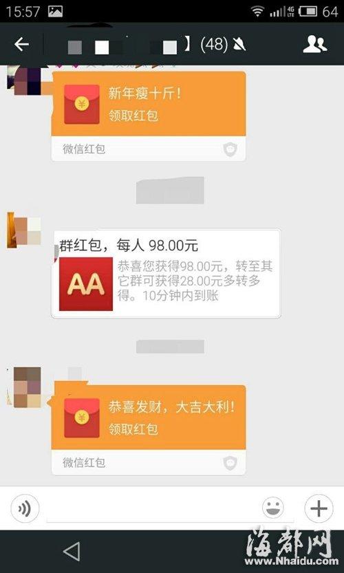 表情 注意 微信里假红包出没福州多名网友上当 红包 收款 凤凰资讯 表情