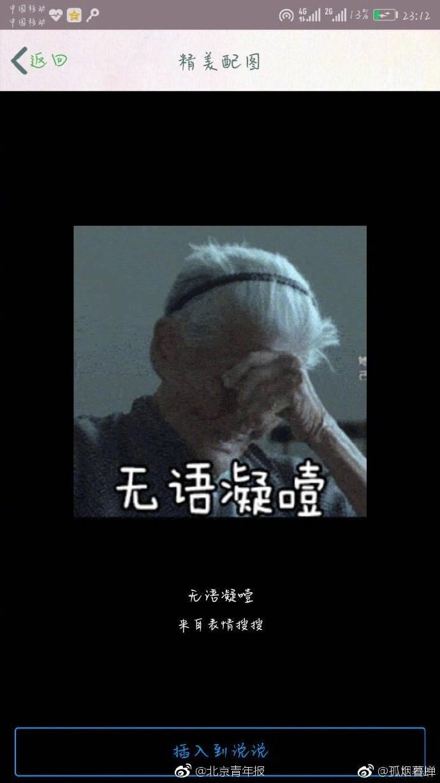表情 二十二被制成调侃表情包QQ空间公开 来自北京青年报 微博 表情