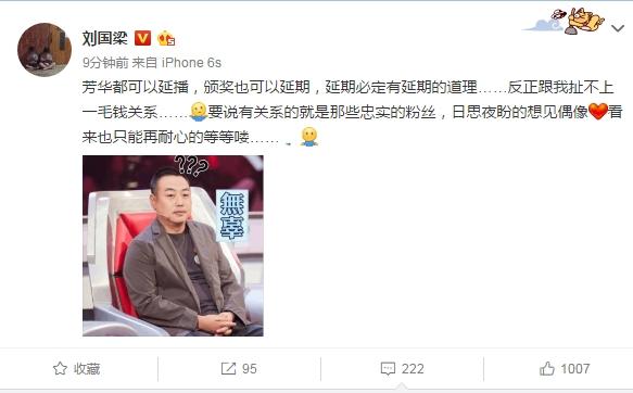 表情 刘国梁回应风云人物延期跟我扯不上一毛钱关系 乒乓球 新浪竞技风暴 新浪网 表情