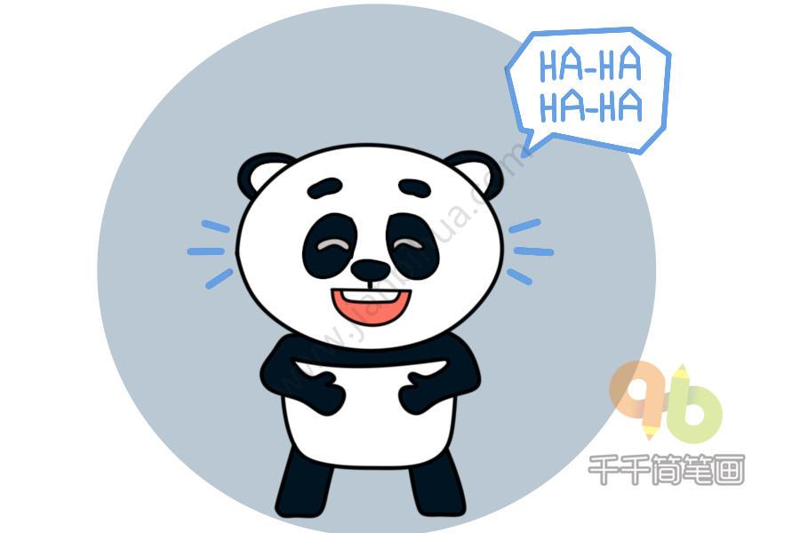 表情 大笑的熊猫表情包简笔画大全千千简笔画图片教程 表情