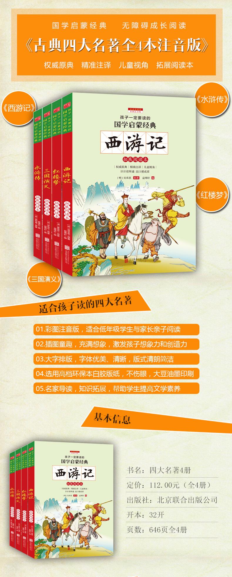 日有所诵:小学4年级(大字珍藏版)_孔夫子旧书网