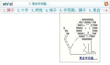 il 7.更多字符画 S 1.狮子2.十字3.师资4.柿子5.字符画:狮子6.是自