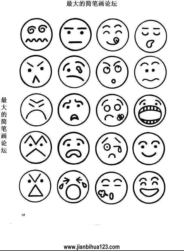 表情 最大的简笔画论坛 最 的 笔 面 论 云 www.jianbihua123.com 表情