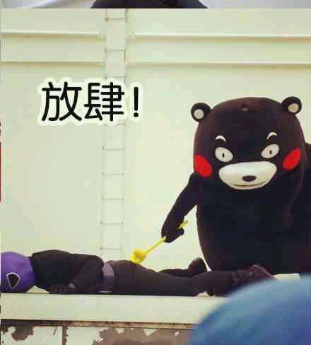 放肆!-表情 熊本熊微信表情包图片 图片大全 神奇助手 表情