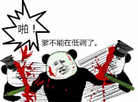 熊猫人撕逼表情包 日常生活里随处可用