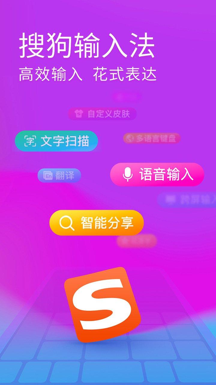 表情 搜狗输入法下载 搜狗输入法最新版下载 搜狗输入法官方版下载 乐视手机 表情