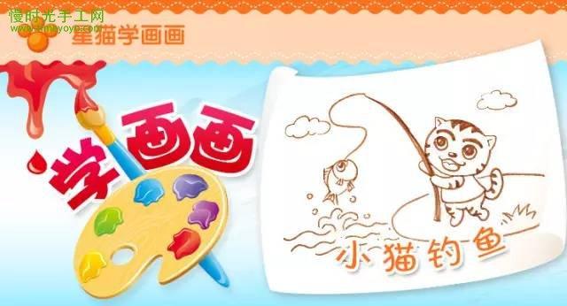 小猫钓鱼幼儿简笔画彩色,小猫钓鱼简笔画过程图 儿童画教程 慢时
